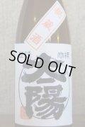 太陽酒造 秘蔵酒 太陽 常温熟成 特別純米 無濾過原酒  720ml
