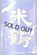 米鶴 ひやおろし 純米 原酒  27BY  1.8L