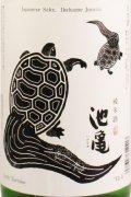 池亀  辛口純米酒   1.8L