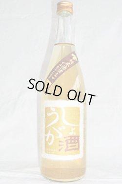画像1: 吉村秀雄商店  しょうが酒  720ml
