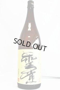 画像1: 落合酒造場 黒雲雀( くろひばり ) 7年古酒 1.8L