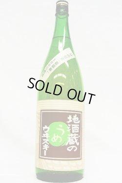 画像1: 若鶴酒造 地酒蔵のうめウヰスキー 1.8L