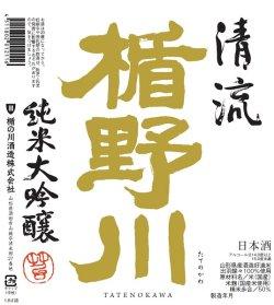 画像2: 楯の川酒造 楯野川 清流 純米大吟醸  1.8L
