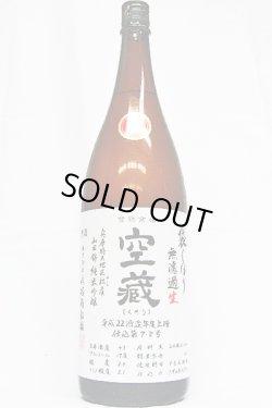 画像1: 浜福鶴銘醸 空蔵 山田錦 純米吟醸 生原酒 袋しぼり  1.8L
