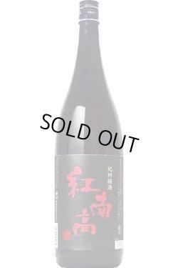 画像1: 中野BC 紅南高梅酒  1.8L