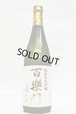画像1: 百楽門 備前雄町40% 純米大吟醸無濾過生原酒  30BY  720ml