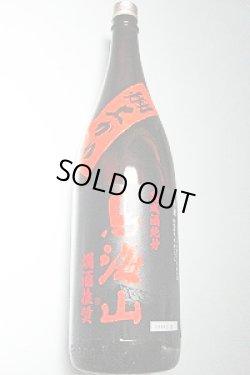 画像1: 天寿酒造 鳥海山 『燗上がり』 純米酒  1.8L