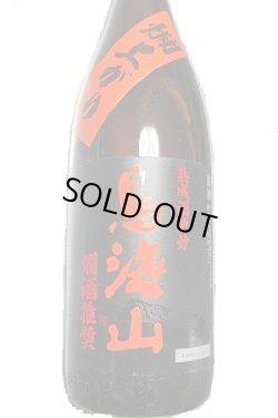 画像2: 天寿酒造 鳥海山 『燗上がり』 純米酒  1.8L