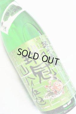 画像1: 瑞冠 山廃 純米吟醸 袋搾りしずく生酒 亀の尾米  25BY  1.8L