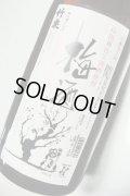 竹泉 純米酒仕込み梅酒 1.8L
