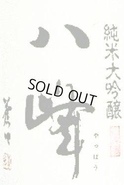 画像2: 喜多屋 八峰 純米大吟醸 生原酒  2019BY  720ml