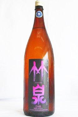 画像1: 竹泉 五百万石 特別純米 無濾過生原酒  28BY  1.8L
