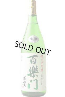 画像1: 葛城酒造 百楽門 万里 純米大吟醸 生原酒  30BY  1.8L