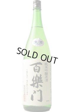 画像1: 葛城酒造 百楽門 純米吟醸 中汲無濾過生原酒  29BY  1.8L