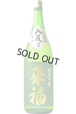 画像1: 来福 八反 純米吟醸生原酒  30BY  1.8L