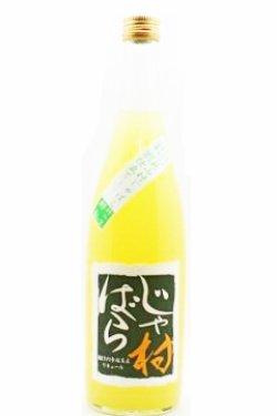 画像1: 吉村秀雄商店 じゃばら酒 〈別仕立て〉 720ml