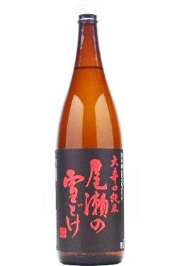 画像1: 龍神酒造 尾瀬の雪どけ 大辛口純米酒 +10  1.8L