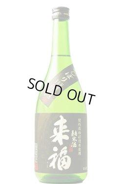 画像1: 来福 初しぼり  五百万石 純米生酒  2019BY  720ml