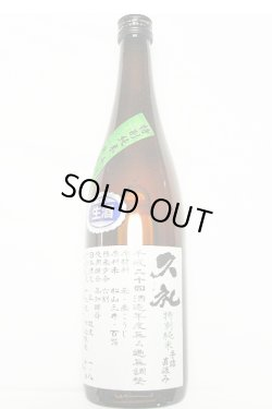 画像1: 西岡酒造 久礼 手詰直汲み 特別純米 無濾過生原酒  30BY  720ml
