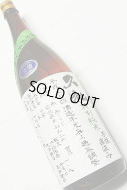 画像1: 西岡酒造 久礼 手詰直汲み 特別純米 無濾過生原酒  R1BY  1.8L