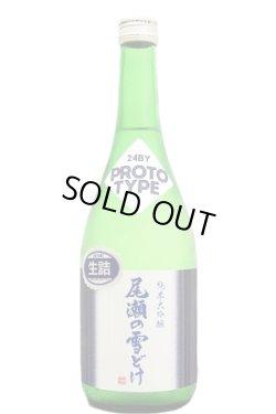 画像1: 龍神酒造 尾瀬の雪どけ 純米大吟醸生詰 試験醸造 PROTOTYPE 24BY 720ml