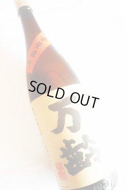 画像1: 小松酒造 万齢 全量雄町 純米無濾過生原酒  27BY  1.8L