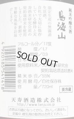 画像3: 天寿酒造 鳥海山 花ラベル 純米吟醸無濾過生原酒 25BY 1.8L