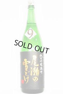 画像1: 龍神酒造 尾瀬の雪どけ 雄町55% 純米吟醸 瓶燗火入れ 24BY 1.8L