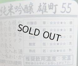 画像2: 龍神酒造 尾瀬の雪どけ 雄町55% 純米吟醸 瓶燗火入れ 24BY 1.8L
