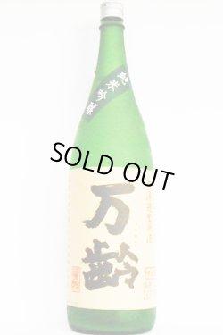 画像1: 小松酒造 万齢 純米吟醸 うすにごり 無濾過生原酒  27BY  1.8L