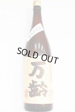 画像1: 小松酒造 万齢 純米大吟醸 おりがらみ 中取り無濾過生原酒  26BY  1.8L