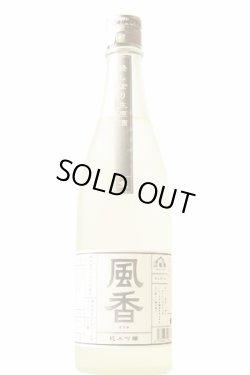 画像1: 梅乃宿 山風香 風香 純米吟醸 袋しぼり生原酒 25BY 720ml
