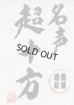画像1: 林龍平酒造場 名声超十方 純米吟醸 火入れ原酒  30BY  1.8L