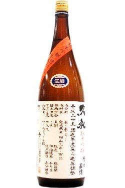 画像1: 西岡酒造 久礼 槽口直詰 純米吟醸無濾過生原酒  30BY  1.8L
