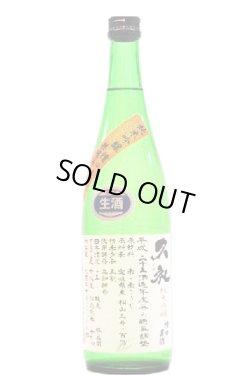 画像1: 西岡酒造 久礼 槽口直詰 純米吟醸無濾過生原酒  30BY  720ml
