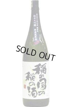 画像1: 《 蔵内熟成 》長龍 稲の国の稲の酒 露葉風 純米大吟醸 無濾過原酒  2015BY  1.8L