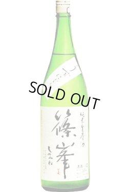 画像1: 千代酒造 篠峯 純米生原酒 うすにごり  30BY  1.8L