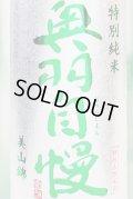 奥羽自慢  特別純米 うすにごり生原酒  26BY  720ml