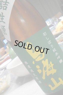 画像1: 天寿酒造 鳥海山 即詰 純米吟醸無濾過生原酒  26BY  1.8L