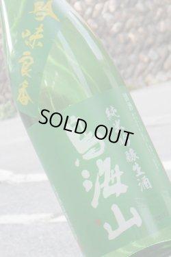 画像1: 天寿酒造 鳥海山 吟味良香 純米吟醸無濾過生原酒  26BY  1.8L