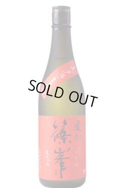 画像2: 千代酒造 篠峯 愛山 純米大吟醸 無濾過生原酒  30BY  720ml