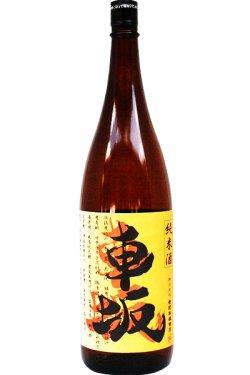 画像1: 車坂 おふくろの味に合う純米酒  28BY  1.8L