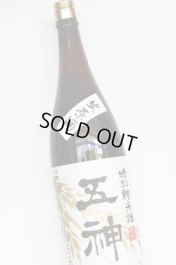 画像1: 【別注】 五條酒造 五神 特別純米酒 無濾過生原酒  26BY  1.8L