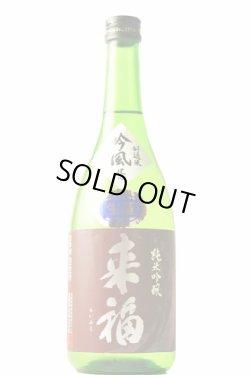 画像1: 来福 吟風 純米吟醸 生酒 26BY 720ml