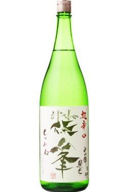画像1: 千代酒造 篠峯 竹山 超辛口 純米  山田錦   1.8L