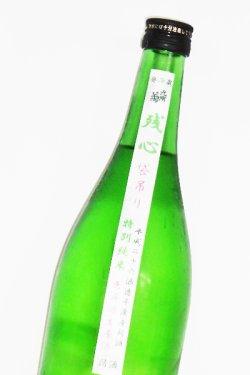 画像2: 林龍平酒造場 残心 特別純米 袋吊り無濾過生原酒  29BY  720ml