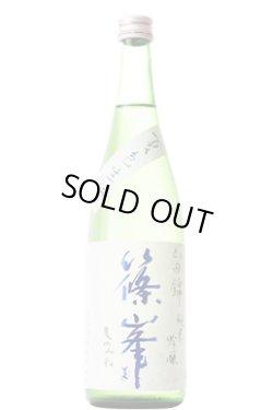 画像1: 千代酒造 篠峯 夏色生原酒 純米吟醸  2019BY  720ml