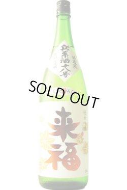 画像1: 来福 ひやおろし 純米吟醸 兵系酒18号  29BY  1.8L