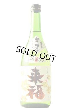 画像1: 来福 ひやおろし 純米吟醸 兵系酒18号  30BY  720ml