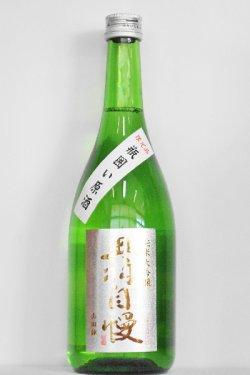 画像1: 奥羽自慢 山田錦 純米大吟醸 瓶囲い火入れ原酒  26BY  720ml